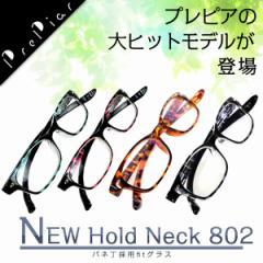 老眼鏡 おしゃれ レディース ブルーライトカット 緩み調整ドライバー付 首掛け NEW Hold Neck 802【802】