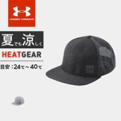 アンダーアーマー セール メンズ キャップ 帽子 メッシュ UA スーパーベントフラットブリム2.0 ヒートギア トレーニング