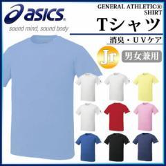 ネコポス アシックス スポーツ ウエア Tシャツ XA6188 asics 半袖 消臭 テープ入り(脇下)男女兼用 【ジュニア】