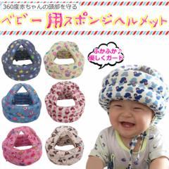 子供用ヘルメット ベビースポンジヘルメット ベビーヘルメット 赤ちゃん 帽子 衝撃吸収 頭部の保護 セーフティグッズ プロテクタ