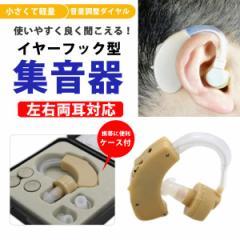 集音器 耳かけ イヤーフック 左右両耳 対応 ボリュームダイヤル 音量調節機能 集音機 電池式
