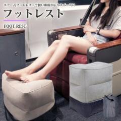 フットレスト 飛行機 エアークッション リラックスグッズ 足置き 足枕 飛行機 オフィス 新幹線 車 夜行バス 旅行グッズ 旅行