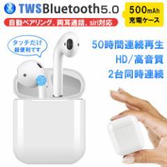 ワイヤレスイヤホン Bluetooth 5.0 tws-i19 ステレオ ブルートゥース 最新版 iphone6s iPhone