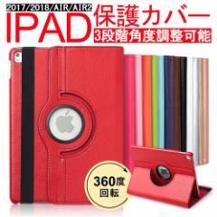 iPadケース 2017 2018 New iPad Pro 9.7 手帳型 360度回転 保護カバー レザー スタンド おしゃ
