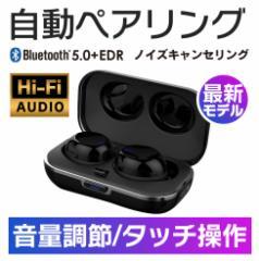 ワイヤレスイヤホン bluetooth イヤホン ワイヤレス ブルートゥース 自動接続 高音質 スポーツ iPhone スマホ