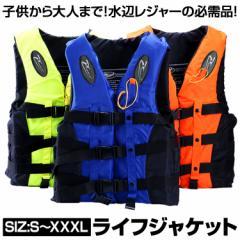 【ポイント5倍】ライフジャケット 大人用 子供用 夜間反射材付き 股紐装着海のレジャーに サーフィンに/呼子笛付ライフジャケット