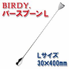 バースプーン BIRDY. L・40cm やや長め