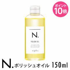 N.ポリッシュオイル150ml【napla_ナプラ_エヌドット】(美容室 美容院 サロン専売)
