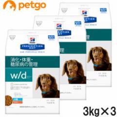 【3袋セット】ヒルズ 犬用 w/d ドライ 小粒 3kg【12時までのご注文で当日発送】