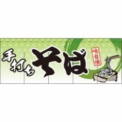 のれん 旗 のれんそば 【 キャンセル/返品不可 】