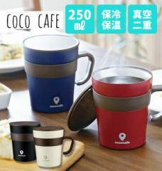 cococafe ココカフェマグカップ 250mlおしゃれ お洒落 フタ付 取手付き 真空二重 保温 保冷 シンプル スタイリッ