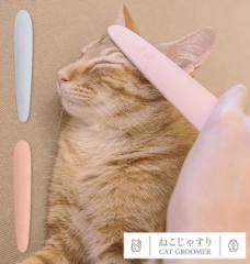 ペット用品 猫 ブラシ 通販 ねこじゃすり 猫用品 猫ブラシ 猫用ブラシ グルーミング 毛づくろい 愛猫 マッサージブラシ