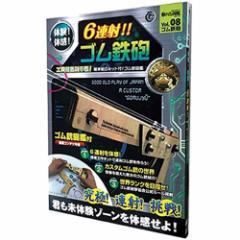 ライブ ZH-ZUK-0801 触れる図鑑 ゴム鉄砲