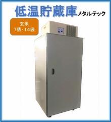 低温貯蔵庫 玄米・野菜用<MT-T14>