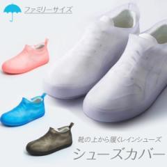 シューズカバー 雨 防水 シューズ レディース メンズ オーバーシューズ 靴カバー レインシューズ 防水 子供用 運動靴カバー