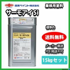 送料無料!サーモアイSI 15kgセット 標準色 【メーカー直送便/代引不可】日本ペイント 屋根用 塗料