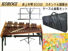 コオロギ シロフォン 高級卓上木琴 ECO32 ソフトケース&スタンド 曲集セット
