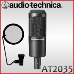 audio-technica コンデンサーマイク AT2035 (ポップガード付き) 録音セット