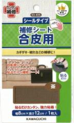 KAWAGUCHI カンタン補修シリーズ 合皮用補修シート シールタイプ お色は6種類からおえらびくだ