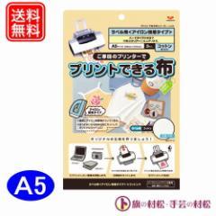 KAWAGUCHI プリントできる布 ラベル用コットン アイロン接着 A5サイズ 3枚入 11-275【送料無料】手