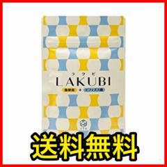 【クーポン対象店】【送料無料】悠悠館 LAKUBI (ラクビ)31粒