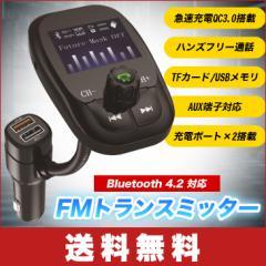【送料無料】FMトランスミッター Bluetooth 4.2 高音質 急速充電QC3.0搭載 ワイヤレスラジオ ハンズフリー通話