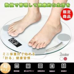 新生活応援 デジタルミニ体重計 コンパクト ガラストップ シンプル ダイエット スタンド 電池式 収納便利 軽量 健康管理 家族