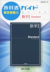 (新課程) 教科書ガイド 東京書籍版「数学I Standard」 (教科書番号 318)