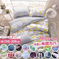寝具カバーセット 3点セット シーツ 寝具セット 布団カバーセット シングル 布団カバー 枕カバー カバーシーツセット 柔らかい