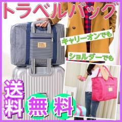 防水 トラベルバッグ 折りたたみ キャリーオンバッグ 旅行 便利 おすすめ カバン トラベル バッグ ボストンバッグ エコバッグ