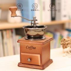手挽き コーヒーミル 天然木製 コーヒー機  粉粗さ調節可 贈り物付き クラシック 古典 復古式 コーヒー機 初心者に最適