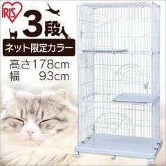 ネット限定 猫 ケージ 3段 PEC-903 送料無料 猫 ケージ おしゃれ キャットケージ 猫 ゲージ 三段