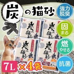 炭の猫砂 7L×4袋セット 送料無料 ネコ砂 ねこ砂 キャット 猫 砂 燃える リットル 固まる ベント