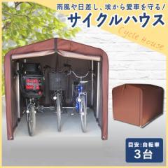サイクルハウス 3台用 自転車置場 駐輪場 サイクルポート バイク 自転車 倉庫 物置 ダークブラウン ACI-3SBR 送料無