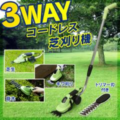 芝刈り機 3Wayコードレス芝刈り機 RLM-B80 送料無料 即納 電動 充電式 電動芝刈機 電動芝刈り機 芝