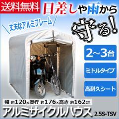 サイクルハウス ミドルタイプ 高耐久シート 2.5S-TSV 送料無料 自転車 ガレージ スタンド 2台 自