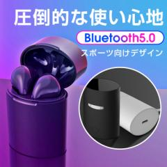 「2019進化型」ワイヤレスイヤホン Bluetooth5.0 高音質 カナル型  IPX5防水 両耳通話  Siri対応 マイ