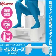 ☆トイレ用品ランキング1位常連☆トイレ 踏み台 便秘解消 送料無料 トイレスムーズ TLS-200 アイ