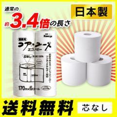 トイレットペーパー 1ロール税抜71円 芯なし 48ロール(6ロール×8パック) コアレストイレットペーパー 送料無料 家庭用