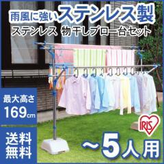 物干し ブロー台 布団干し 物干し台 SMS-169R 送料無料 屋外 台 ベース 洗濯物干し 布団 洗濯 物干