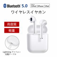 最新版 ワイヤレス イヤホン Bluetooth5.0 両耳 片耳 充電ケース付 高音質 マイク内蔵 iphone/androi