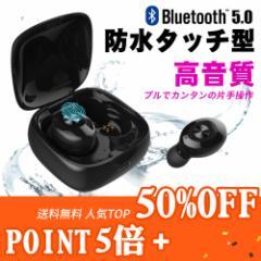 ワイヤレス イヤホン Bluetooth5.0 イヤホン 防水 超軽量片耳3.5g ブルートゥース イヤホン iphone/An