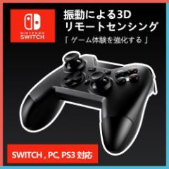 Switchコントローラー【PS3対応】無線 任天堂スイッチ対応 連射機能 HD振動 ジャイロセンサー機能 Bluetooth接