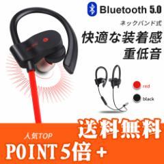 Bluetooth5.0イヤホン ワイヤレスイヤホン iPhone/アンドロイド対応 ブルートゥース イヤホンマイク 両耳 US
