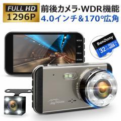 【2019年最新版&フルHD1296P】ドライブレコーダー 前後 1296P Full HD 2カメラ 1280万画素 4.0イ