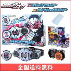 仮面ライダージオウ 変身ベルト DXジクウドライバー & DXライドウォッチホルダー & クリーニングクロス 全3種セット