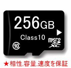 長期保証 お一人様一点限り microSDXC 256GB 変換アダプター付き クラス10 メモリーカード マイクロSDカードC