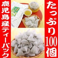 お茶 鹿児島産 ティーパック 100個 送料無料 業務用 緑茶 煎茶 ティーバッグ