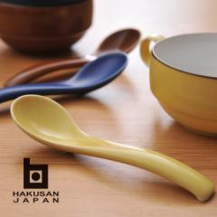 白山陶器 hakusan S型スープスプーン 選べる5色