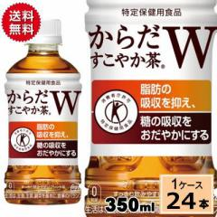 からだすこやか茶 W 350mlPET 送料無料 合計 24 本(24本×1ケース)トクホ 特定保健食品 脂肪 吸収を抑える お